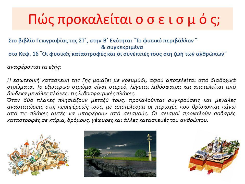 Πώς προκαλείται ο σ ε ι σ μ ό ς; Στο βιβλίο Γεωγραφίας της ΣΤ΄, στην B΄ Ενότητα: ¨Το φυσικό περιβάλλον ¨ & συγκεκριμένα στο Kεφ.