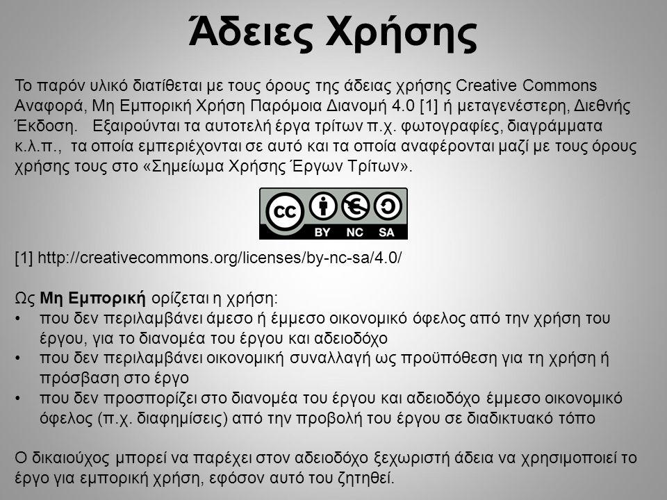 Άδειες Χρήσης Το παρόν υλικό διατίθεται με τους όρους της άδειας χρήσης Creative Commons Αναφορά, Μη Εμπορική Χρήση Παρόμοια Διανομή 4.0 [1] ή μεταγεν