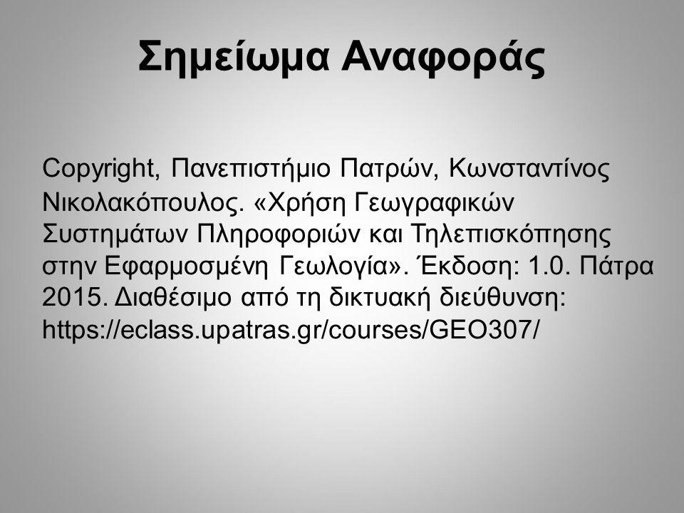 Σημείωμα Αναφοράς Copyright, Πανεπιστήμιο Πατρών, Κωνσταντίνος Νικολακόπουλος. «Χρήση Γεωγραφικών Συστημάτων Πληροφοριών και Τηλεπισκόπησης στην Εφαρμ