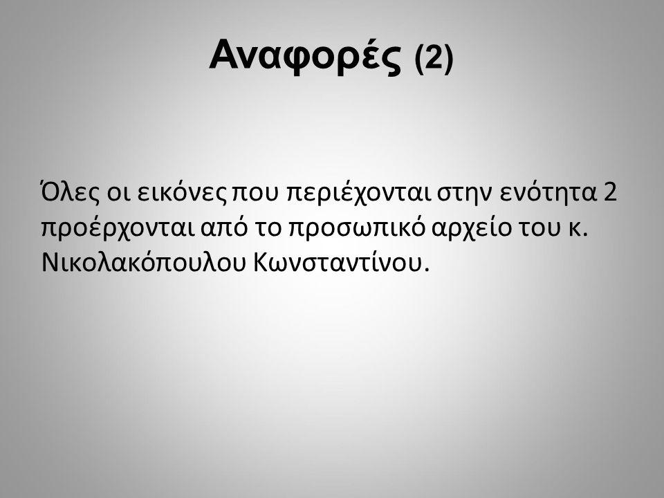 Όλες οι εικόνες που περιέχονται στην ενότητα 2 προέρχονται από το προσωπικό αρχείο του κ. Νικολακόπουλου Κωνσταντίνου. Αναφορές (2)