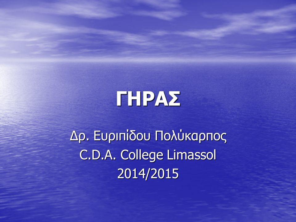 ΓΗΡΑΣ Δρ. Ευριπίδου Πολύκαρπος C.D.A. College Limassol 2014/2015