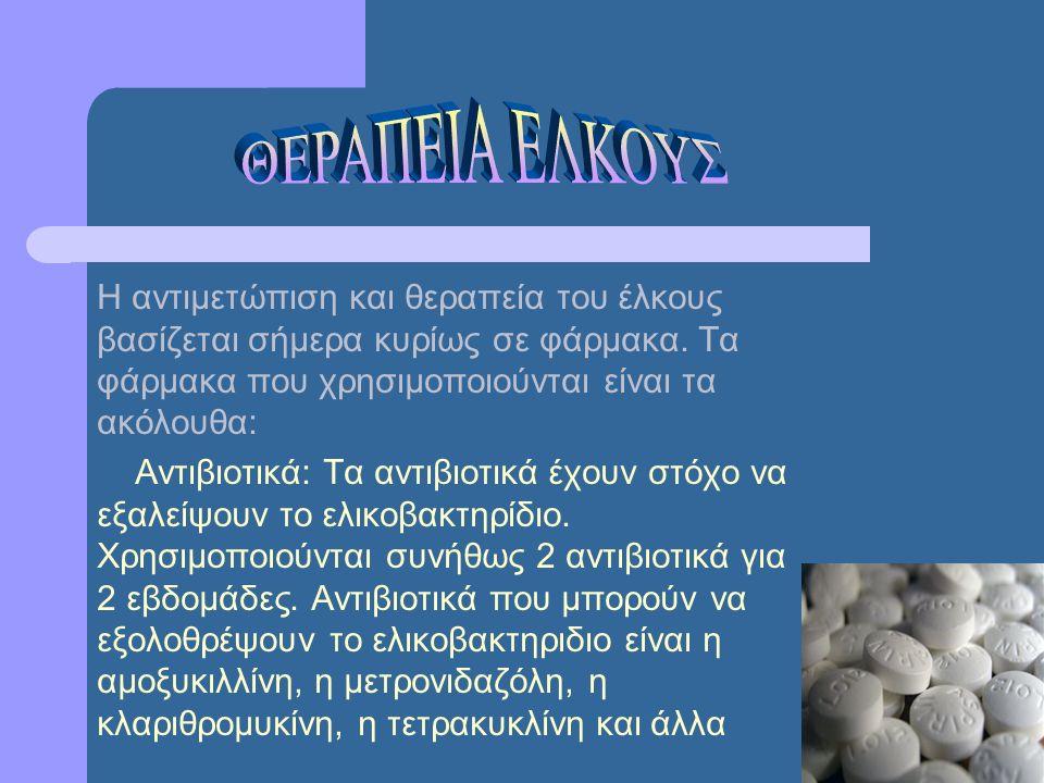 Η αντιμετώπιση και θεραπεία του έλκους βασίζεται σήμερα κυρίως σε φάρμακα. Τα φάρμακα που χρησιμοποιούνται είναι τα ακόλουθα: Αντιβιοτικά: Τα αντιβιοτ
