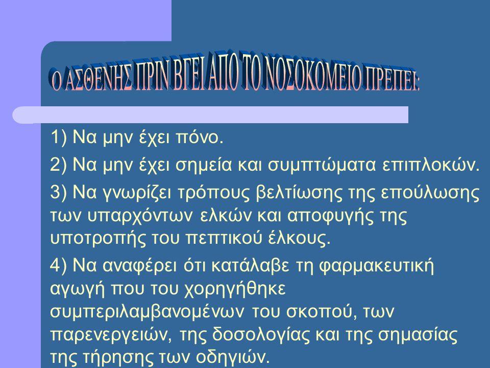 1) Nα μην έχει πόνο. 2) Nα μην έχει σημεία και συμπτώματα επιπλοκών.