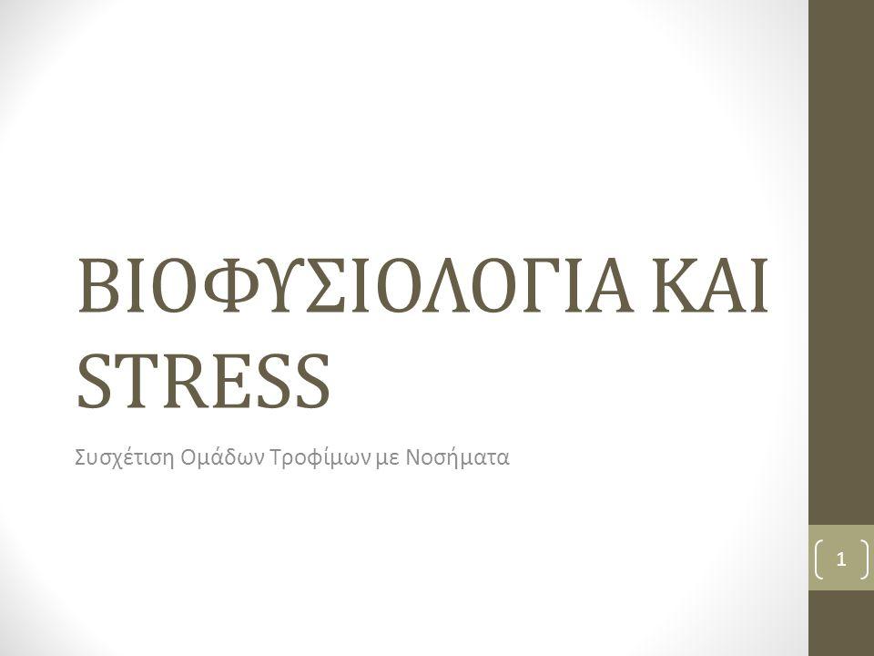 ΒΙΟΦΥΣΙΟΛΟΓΙΑ ΚΑΙ STRESS Συσχέτιση Ομάδων Τροφίμων με Νοσήματα 1