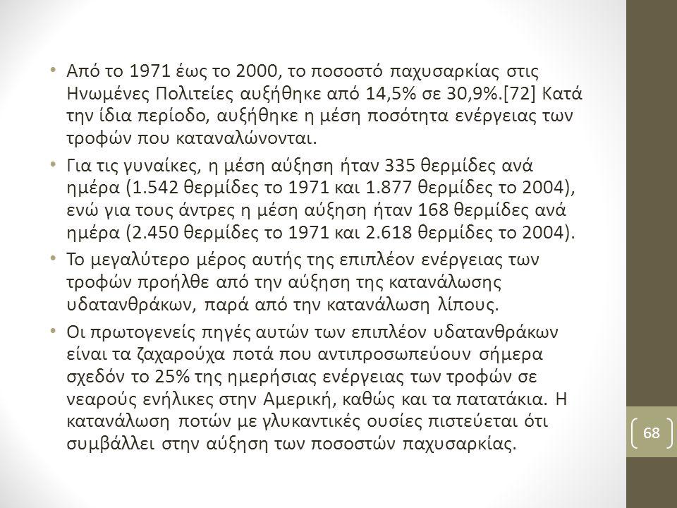 Από το 1971 έως το 2000, το ποσοστό παχυσαρκίας στις Ηνωμένες Πολιτείες αυξήθηκε από 14,5% σε 30,9%.[72] Κατά την ίδια περίοδο, αυξήθηκε η μέση ποσότητα ενέργειας των τροφών που καταναλώνονται.