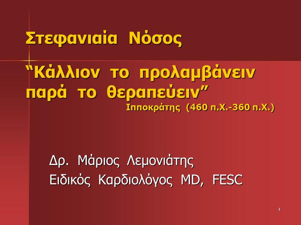"""Στεφανιαία Νόσος """"Κάλλιον το προλαμβάνειν παρά το θεραπεύειν"""" Ιπποκράτης (460 π.Χ.-360 π.Χ.) Δρ. Μάριος Λεμονιάτης Ειδικός Καρδιολόγος MD, FESC 1"""