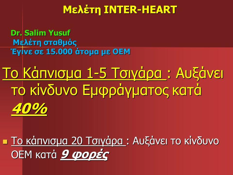 Μελέτη INTER-HEART Dr. Salim Yusuf Μελέτη σταθμός Έγινε σε 15.000 άτομα με ΟΕΜ Μελέτη INTER-HEART Dr. Salim Yusuf Μελέτη σταθμός Έγινε σε 15.000 άτομα