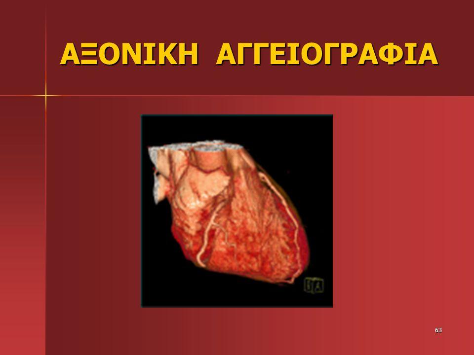 ΑΞΟΝΙΚΗ ΑΓΓΕΙΟΓΡΑΦΙΑ 63