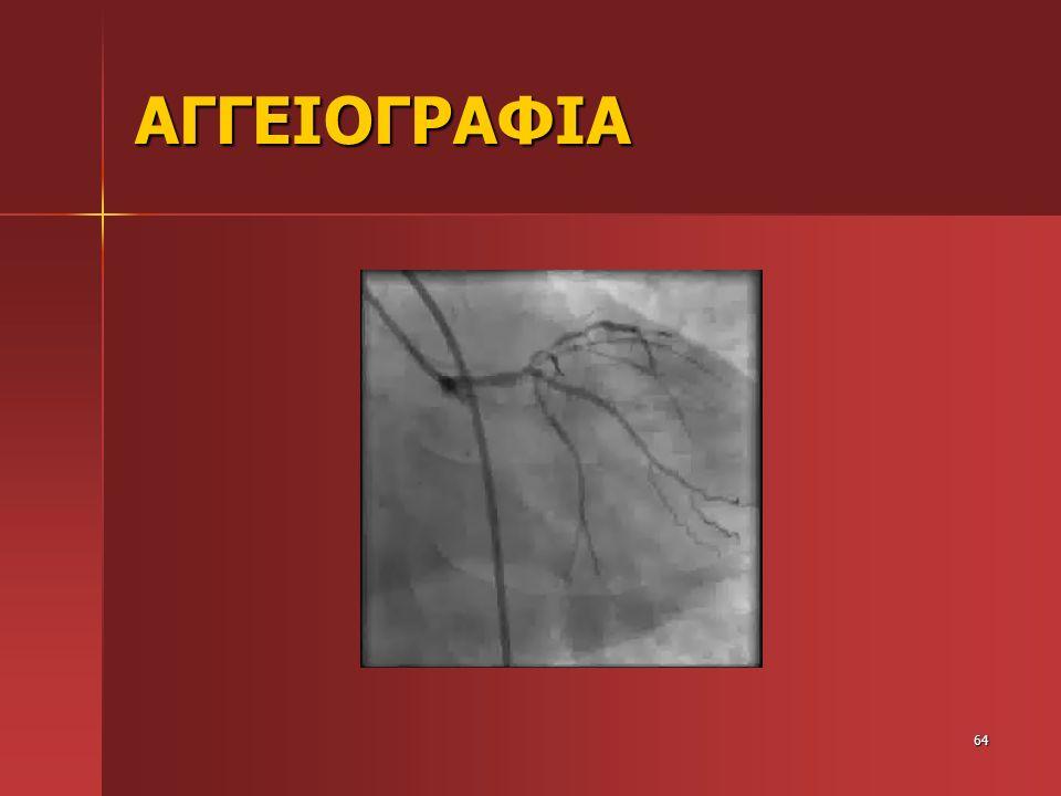 ΑΓΓΕΙΟΓΡΑΦΙΑ 64