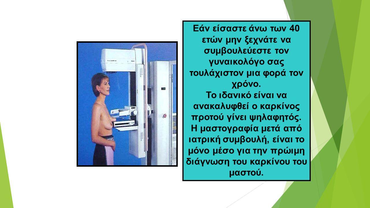 Θεραπεία  Ογκεκτομή απλή ή ακολουθούμενη από ακτινοθεραπεία  Μαστεκτομή:  Υποδόριος (δηλαδή κάτω από την επιφάνεια του δέρματος) μαστεκτομή  Απλή μαστεκτομή: αφαίρεση του συνόλου του παθογόνου αδένα, δηλαδή του μαστού, καθώς και του περιβάλλοντος δέρματος.