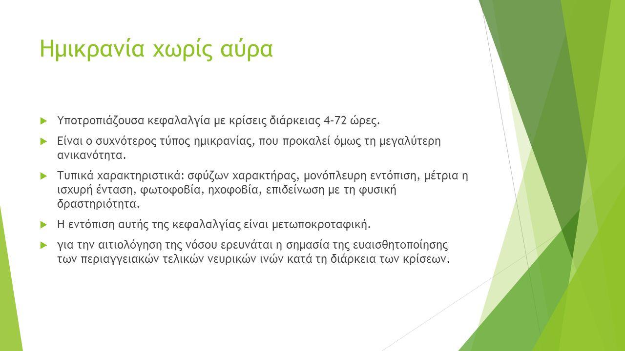 Ημικρανία χωρίς αύρα  Υποτροπιάζουσα κεφαλαλγία με κρίσεις διάρκειας 4–72 ώρες.