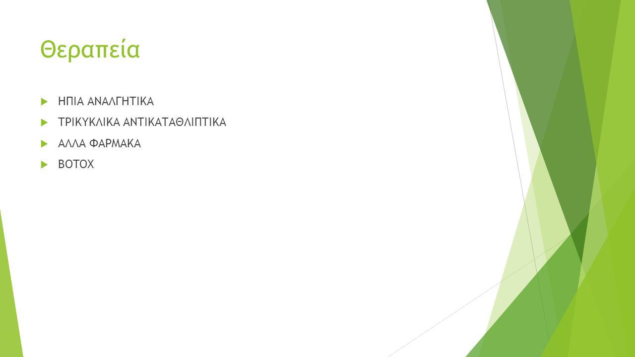 Θεραπεία  ΗΠΙΑ ΑΝΑΛΓΗΤΙΚΑ  ΤΡΙΚΥΚΛΙΚΑ ΑΝΤΙΚΑΤΑΘΛΙΠΤΙΚΑ  ΑΛΛΑ ΦΑΡΜΑΚΑ  BOTOX
