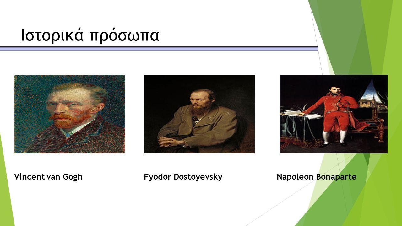 Fyodor DostoyevskyVincent van GoghNapoleon Bonaparte Ιστορικά πρόσωπα