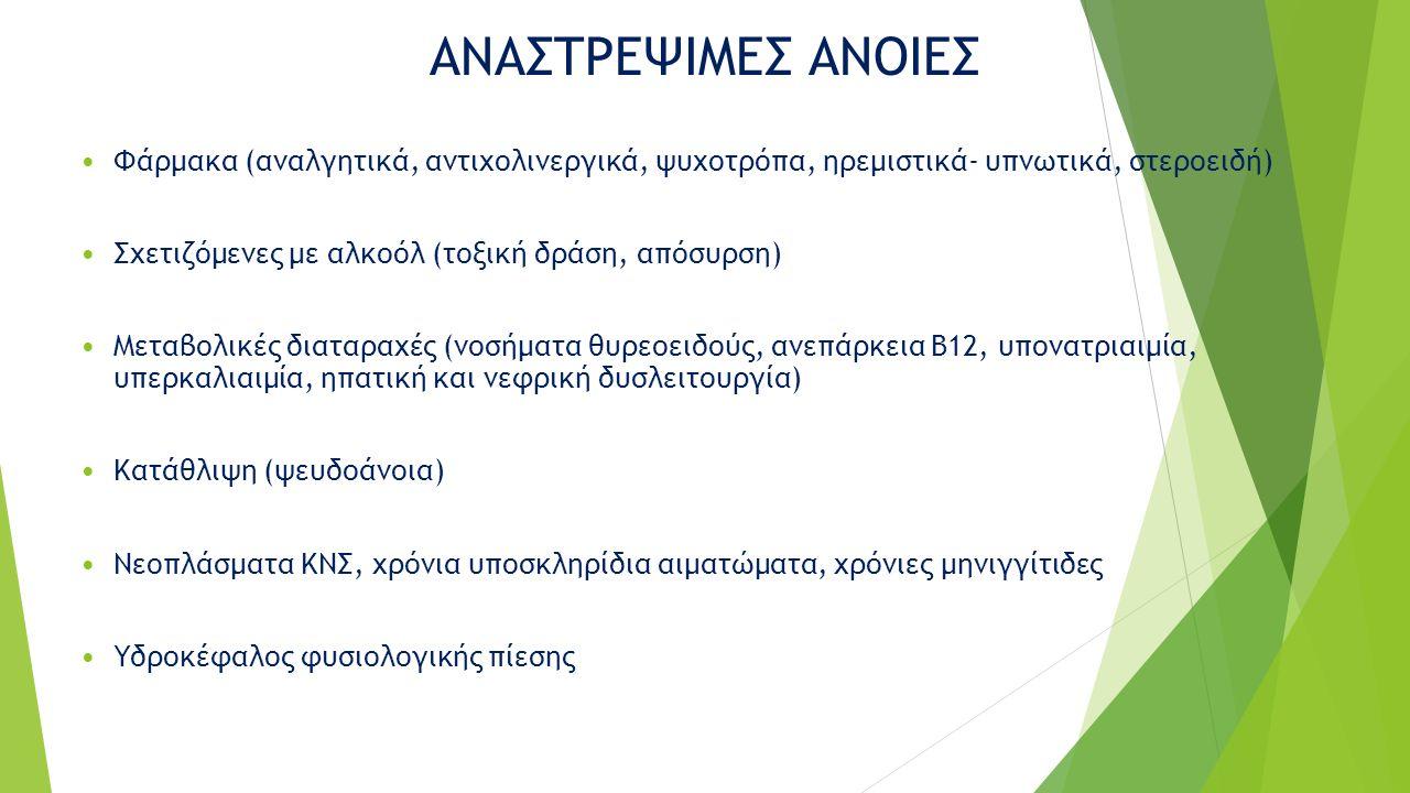 Φάρμακα (αναλγητικά, αντιχολινεργικά, ψυχοτρόπα, ηρεμιστικά- υπνωτικά, στεροειδή) Σχετιζόμενες με αλκοόλ (τοξική δράση, απόσυρση) Μεταβολικές διαταραχές (νοσήματα θυρεοειδούς, ανεπάρκεια Β12, υπονατριαιμία, υπερκαλιαιμία, ηπατική και νεφρική δυσλειτουργία) Κατάθλιψη (ψευδοάνοια) Νεοπλάσματα ΚΝΣ, χρόνια υποσκληρίδια αιματώματα, χρόνιες μηνιγγίτιδες Υδροκέφαλος φυσιολογικής πίεσης ΑΝΑΣΤΡΕΨΙΜΕΣ ΑΝΟΙΕΣ