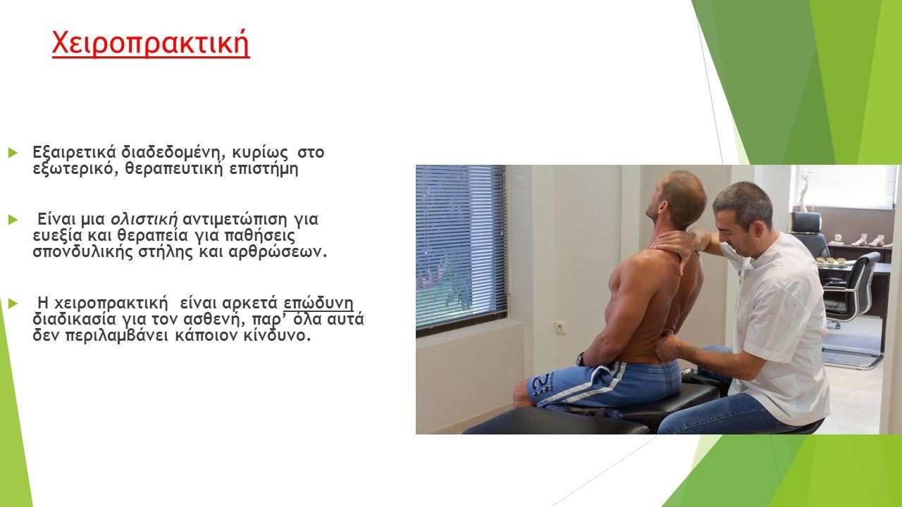 Οστεοπαθητική  Ασχολείται με τις παθήσεις που προέρχονται από την κακή λειτουργία των οστών και ειδικότερα της σπονδυλικής στήλης.