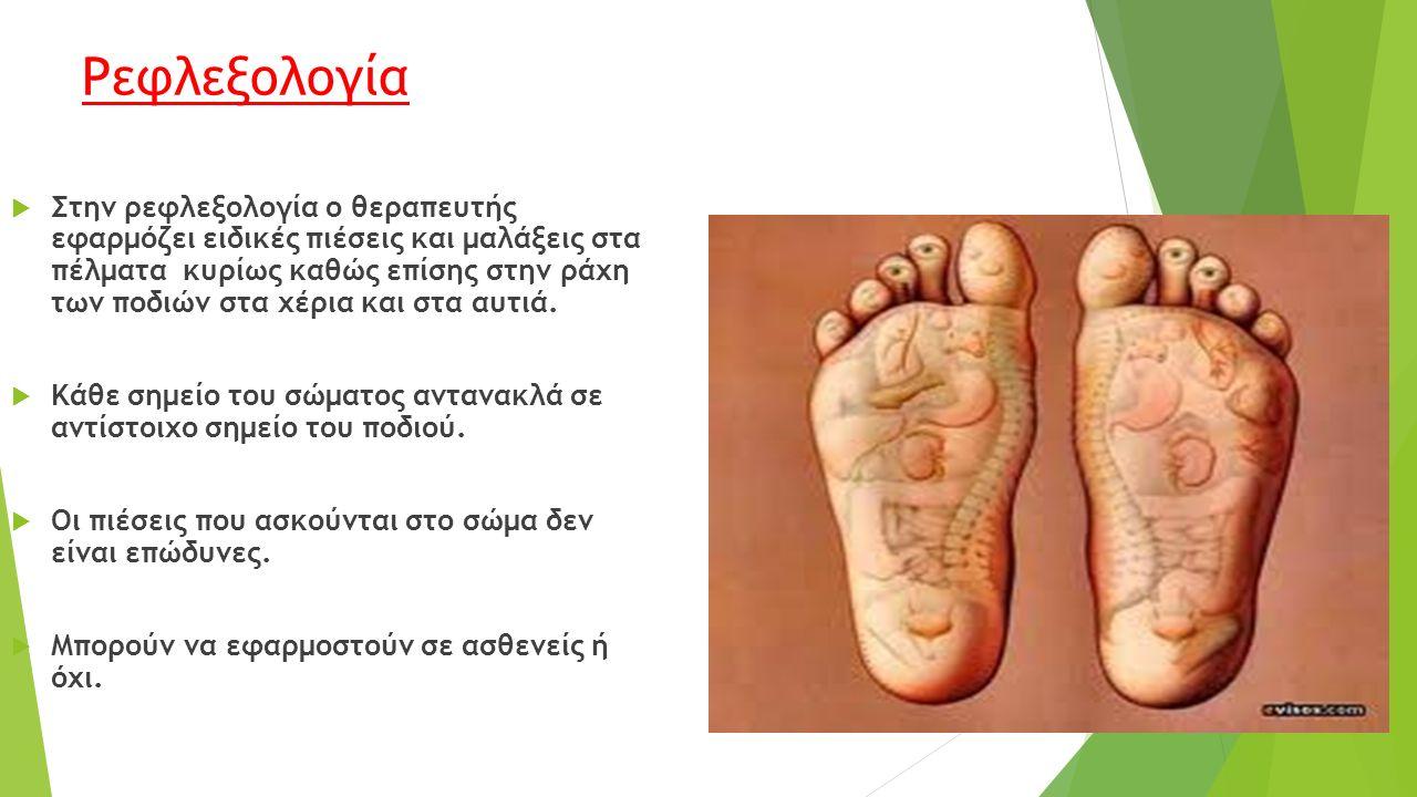 Ρεφλεξολογία  Στην ρεφλεξολογία ο θεραπευτής εφαρμόζει ειδικές πιέσεις και μαλάξεις στα πέλματα κυρίως καθώς επίσης στην ράχη των ποδιών στα χέρια κα