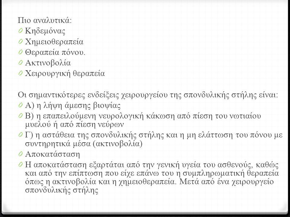 Πιο αναλυτικά: 0 Κηδεμόνας 0 Χημειοθεραπεία 0 Θεραπεία πόνου. 0 Ακτινοβολία 0 Χειρουργική θεραπεία Οι σημαντικότερες ενδείξεις χειρουργείου της σπονδυ