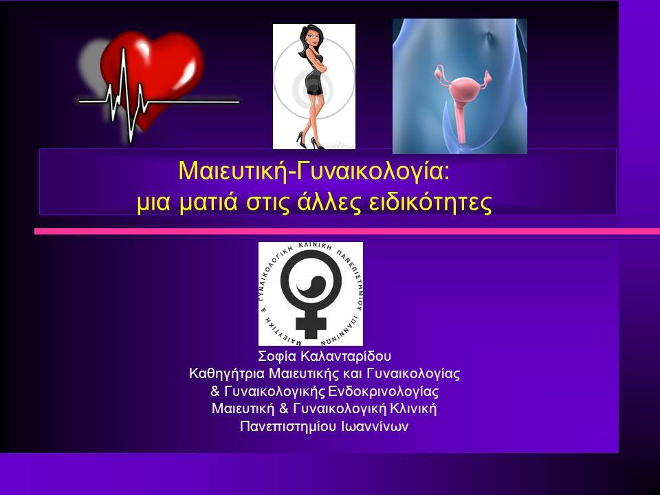 Καρδιαγγειακό σύστημα: η επίδραση των οιστρογόνων Bechlioulis A, Naka KK, Calis KA, Makrigiannakis A, Michalis LK, Kalantaridou SN Curr Vasc Pharmacol 2010;8:249-58