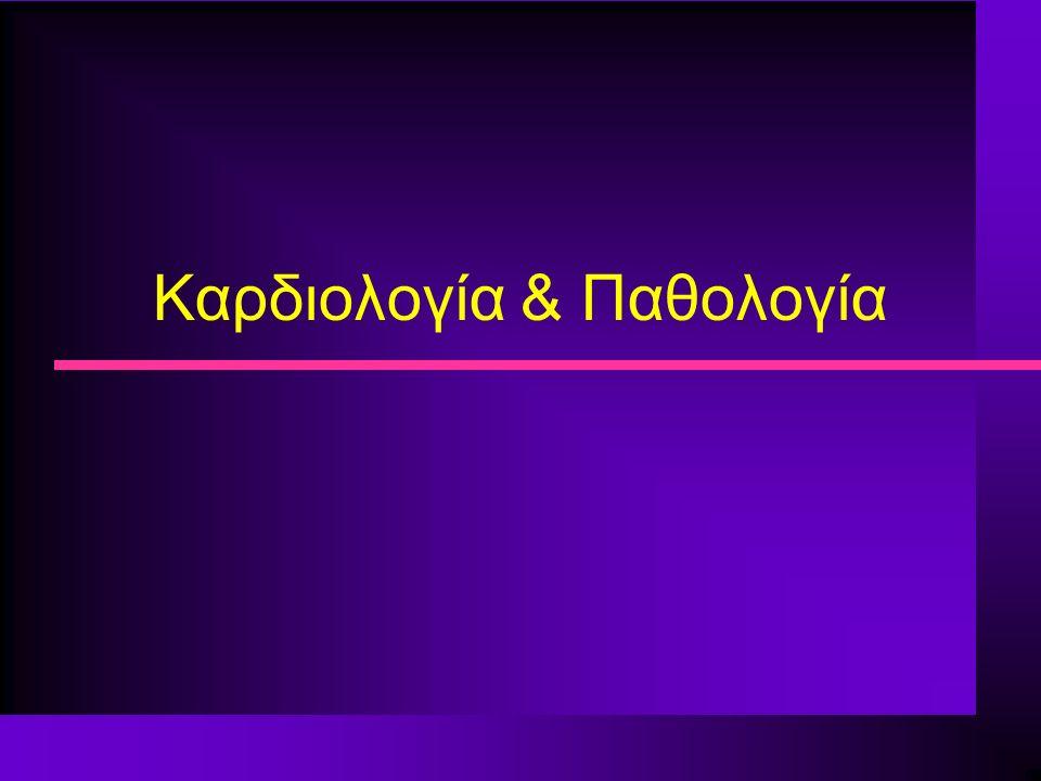 Ενδοθηλιο-εξαρτώμενη αγγειοδιαστολή (FMD) P<0.002 P<0.00001 P=ns Kalantaridou et al.