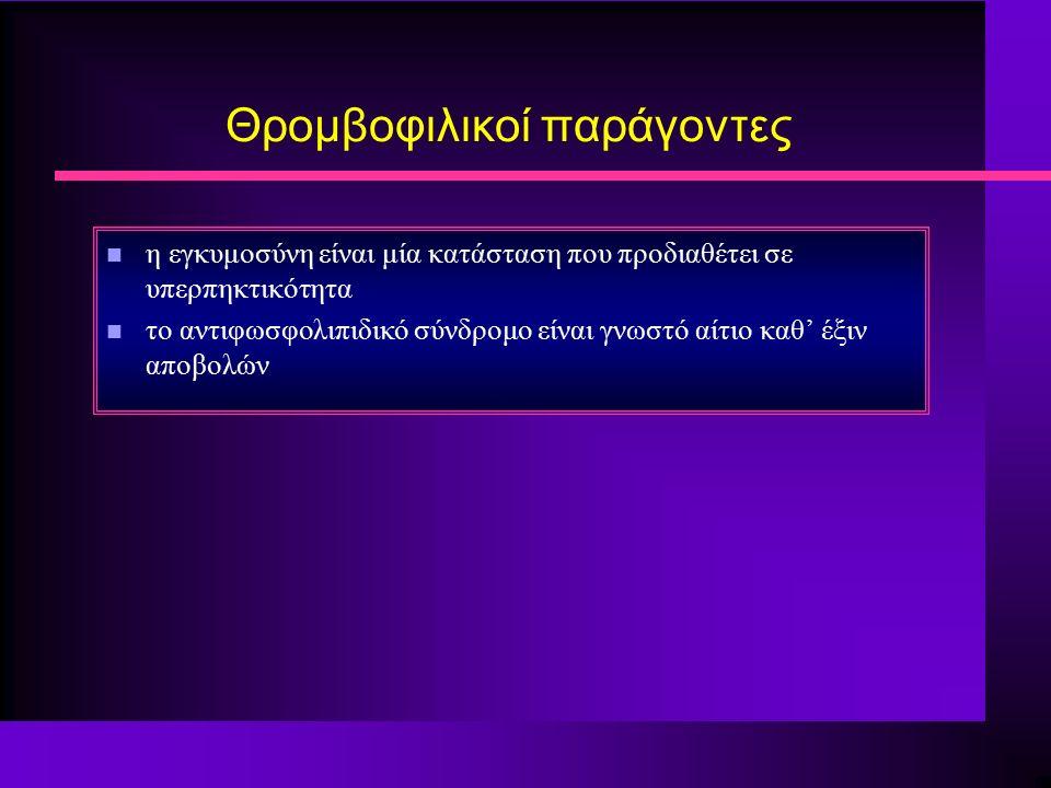 Θρομβοφιλικοί παράγοντες n η εγκυμοσύνη είναι μία κατάσταση που προδιαθέτει σε υπερπηκτικότητα n το αντιφωσφολιπιδικό σύνδρομο είναι γνωστό αίτιο καθ' έξιν αποβολών
