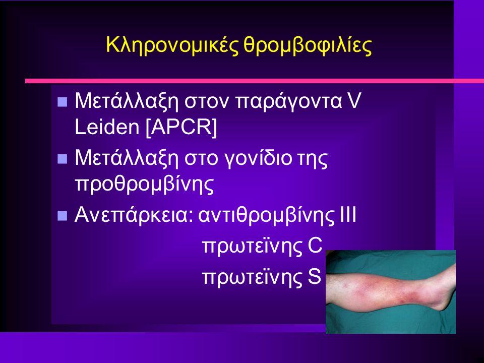 Κληρονομικές θρομβοφιλίες n Μετάλλαξη στον παράγοντα V Leiden [APCR] n Μετάλλαξη στο γονίδιο της προθρομβίνης n Ανεπάρκεια: αντιθρομβίνης ΙΙΙ πρωτεϊνης C πρωτεϊνης S
