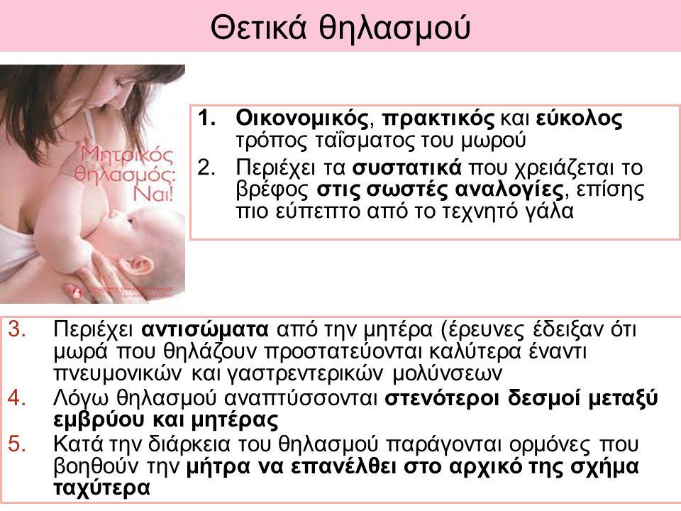 Θετικά θηλασμού 3.Περιέχει αντισώματα από την μητέρα (έρευνες έδειξαν ότι μωρά που θηλάζουν προστατεύονται καλύτερα έναντι πνευμονικών και γαστρεντερι