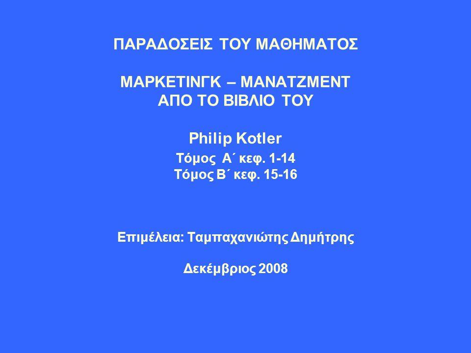 ΠΑΡΑΔΟΣΕΙΣ ΤΟΥ ΜΑΘΗΜΑΤΟΣ ΜΑΡΚΕΤΙΝΓΚ – ΜΑΝΑΤΖΜΕΝΤ ΑΠΟ ΤΟ ΒΙΒΛΙΟ ΤΟΥ Philip Kotler Τόμος Α΄ κεφ.