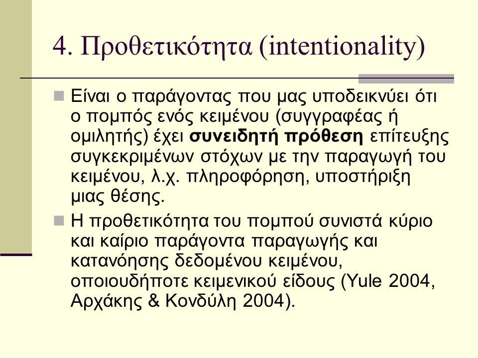 4. Προθετικότητα (intentionality) Είναι ο παράγοντας που μας υποδεικνύει ότι ο πομπός ενός κειμένου (συγγραφέας ή ομιλητής) έχει συνειδητή πρόθεση επί