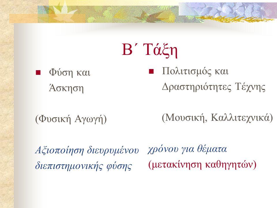 Β΄ Τάξη Φύση και Άσκηση (Φυσική Αγωγή) Αξιοποίηση διευρυμένου διεπιστημονικής φύσης Πολιτισμός και Δραστηριότητες Τέχνης (Μουσική, Καλλιτεχνικά) χρόνου για θέματα (μετακίνηση καθηγητών)