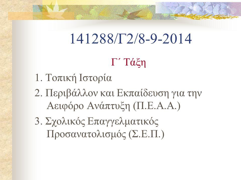 141288/Γ2/8-9-2014 Γ΄ Τάξη 1. Τοπική Ιστορία 2.