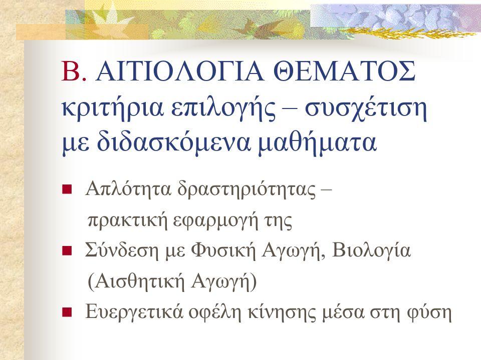 Β. ΑΙΤΙΟΛΟΓΙΑ ΘΕΜΑΤΟΣ κριτήρια επιλογής – συσχέτιση με διδασκόμενα μαθήματα Απλότητα δραστηριότητας – πρακτική εφαρμογή της Σύνδεση με Φυσική Αγωγή, Β