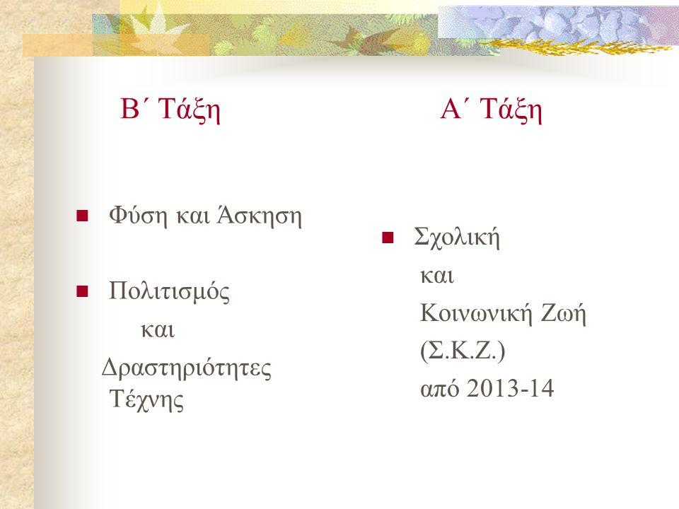 Β΄ Τάξη Α΄ Τάξη Φύση και Άσκηση Πολιτισμός και Δραστηριότητες Τέχνης Σχολική και Κοινωνική Ζωή (Σ.Κ.Ζ.) από 2013-14