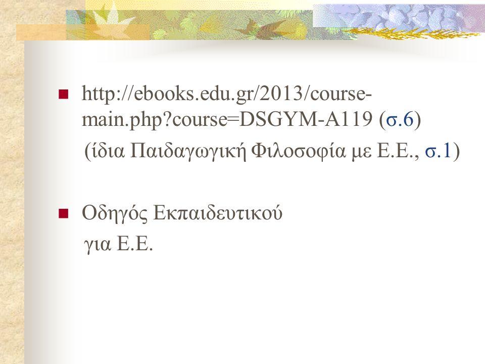 Σ.Κ.Ζ.141288/Γ2/8-9-14 (σσ. 46 - 76) Μείζων Πρόγραμμα Επιμόρφωσης, Τόμος Δ΄ (σσ.