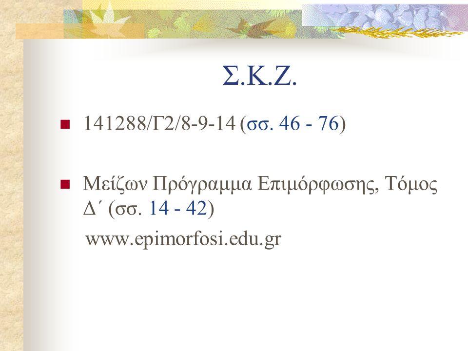 Σ.Κ.Ζ. 141288/Γ2/8-9-14 (σσ. 46 - 76) Μείζων Πρόγραμμα Επιμόρφωσης, Τόμος Δ΄ (σσ.