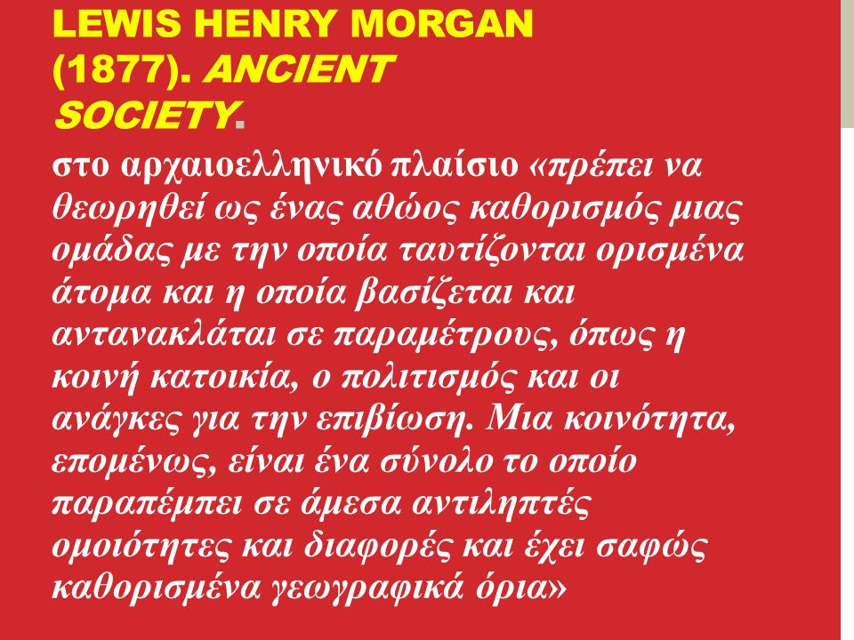 LEWIS HENRY MORGAN (1877). ANCIENT SOCIETY.