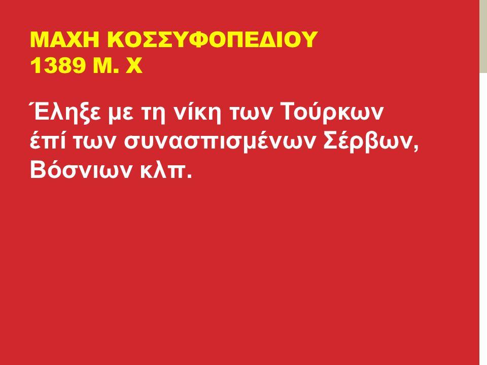 ΜΑΧΗ ΚΟΣΣΥΦΟΠΕΔΙΟΥ 1389 Μ.