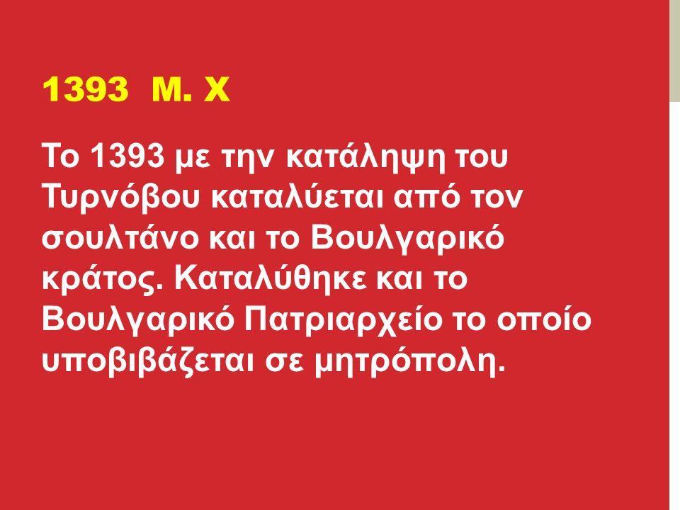 1393 Μ.