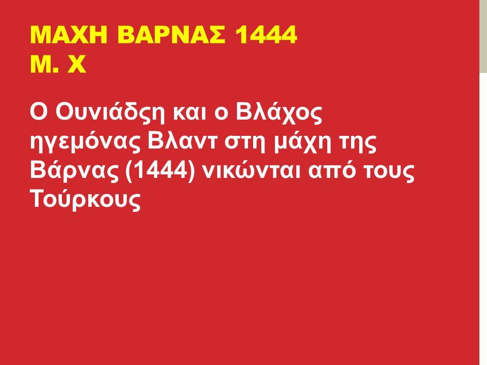 ΜΑΧΗ ΒΑΡΝΑΣ 1444 Μ.