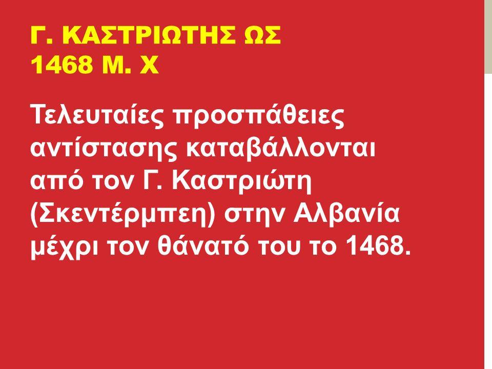 Γ.ΚΑΣΤΡΙΩΤΗΣ ΩΣ 1468 Μ. Χ Τελευταίες προσπάθειες αντίστασης καταβάλλονται από τον Γ.