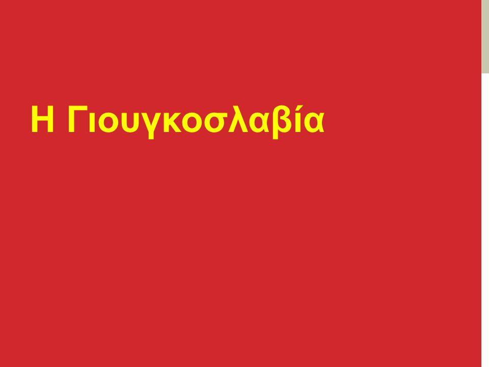 Η Γιουγκοσλαβία