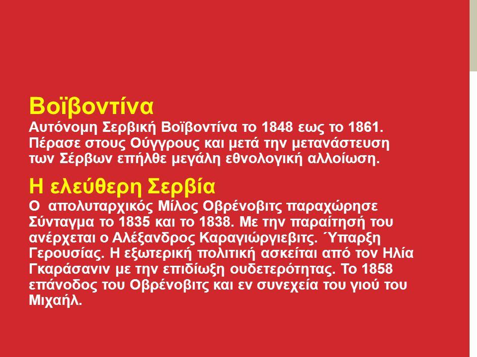 Βοϊβοντίνα Αυτόνομη Σερβική Βοϊβοντίνα το 1848 εως το 1861.