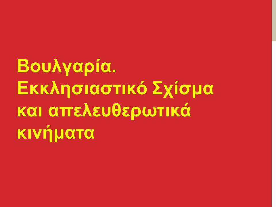 Βουλγαρία. Εκκλησιαστικό Σχίσμα και απελευθερωτικά κινήματα