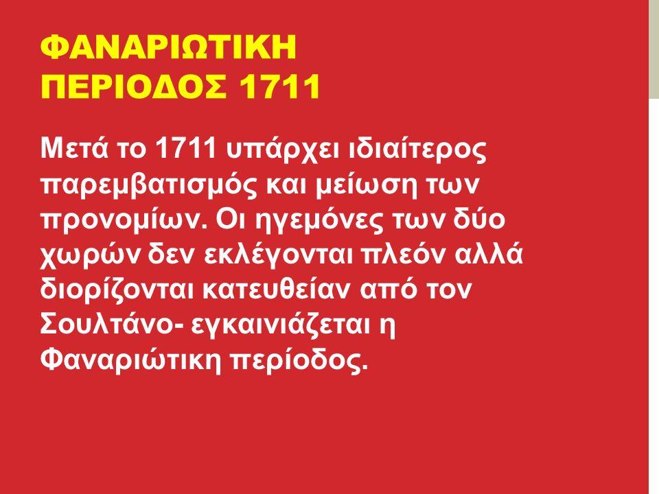 ΦΑΝΑΡΙΩΤΙΚΗ ΠΕΡΙΟΔΟΣ 1711 Μετά το 1711 υπάρχει ιδιαίτερος παρεμβατισμός και μείωση των προνομίων.