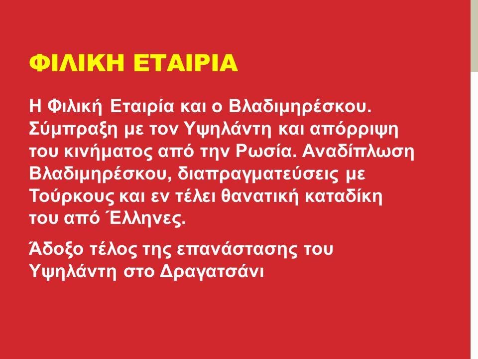 ΦΙΛΙΚΗ ΕΤΑΙΡΙΑ Η Φιλική Εταιρία και ο Βλαδιμηρέσκου.