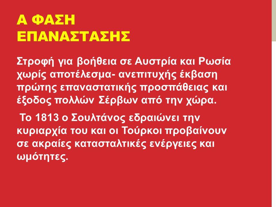 Α ΦΑΣΗ ΕΠΑΝΑΣΤΑΣΗΣ Στροφή για βοήθεια σε Αυστρία και Ρωσία χωρίς αποτέλεσμα- ανεπιτυχής έκβαση πρώτης επαναστατικής προσπάθειας και έξοδος πολλών Σέρβων από την χώρα.