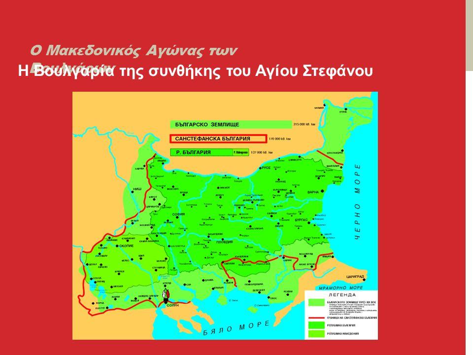 Ο Μακεδονικός Αγώνας των Βουλγάρων Η Βουλγαρία της συνθήκης του Αγίου Στεφάνου