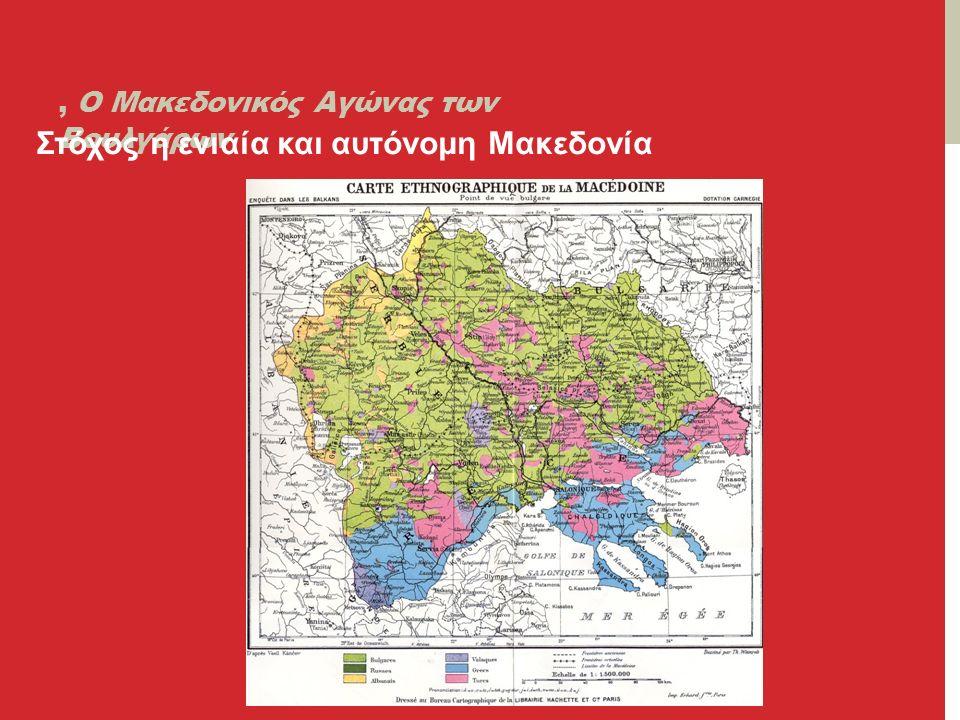 , Ο Μακεδονικός Αγώνας των Βουλγάρων Στόχος η ενιαία και αυτόνομη Μακεδονία