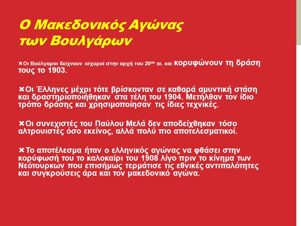 Ο Μακεδονικός Αγώνας των Βουλγάρων  Οι Βούλγαροι δείχνουν ισχυροί στην αρχή του 20 ου αι.
