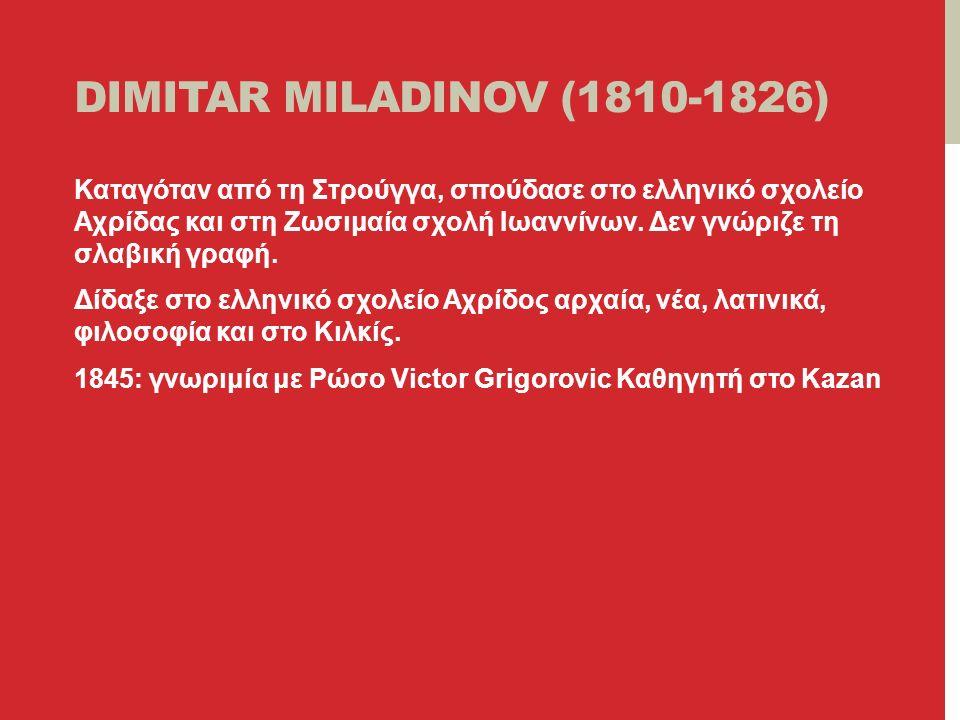 DIMITAR MILADINOV (1810-1826) Καταγόταν από τη Στρούγγα, σπούδασε στο ελληνικό σχολείο Αχρίδας και στη Ζωσιμαία σχολή Ιωαννίνων.