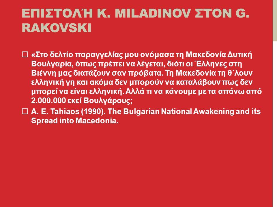 ΕΠΙΣΤΟΛΉ K.MILADINOV ΣΤΟΝ G.